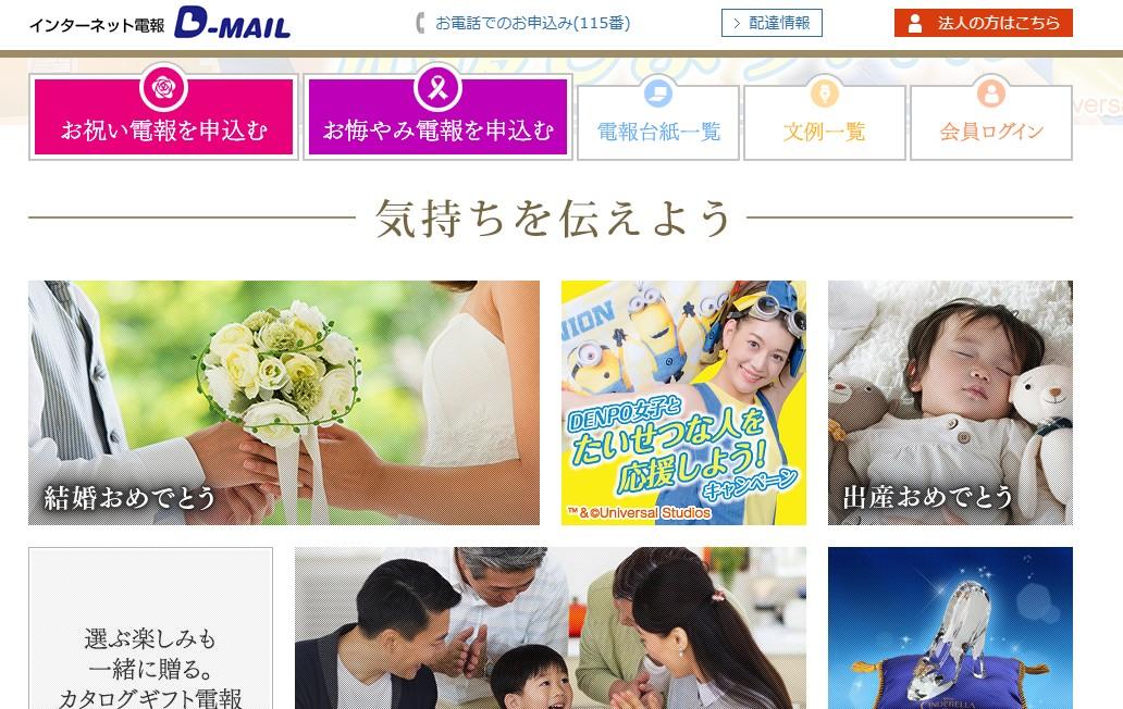 結婚式に送る人気の電報ランキング